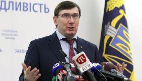 Генпрокурор Луценко завів влог, де розповідатиме про боротьбу з корупцією