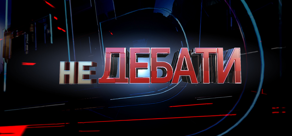 На каналі ZIK стартує новий сезон проекту «неДебати»