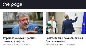 Андрій Юхименко з колегами запустив ділове інтернет-видання The Page