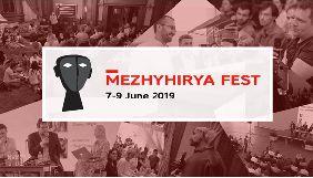 7-9 червня – фестиваль журналістів-розслідувачів MezhyhiryaFest 2019