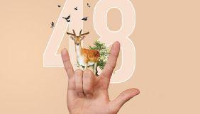 Гран-прі 48-го кінофестивалю «Молодість» отримав фільм «Дикий» (ПЕРЕЛІК ПЕРЕМОЖЦІВ)