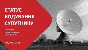 Медіагрупи перенесли кодування каналів на супутнику на 20 січня 2020 року