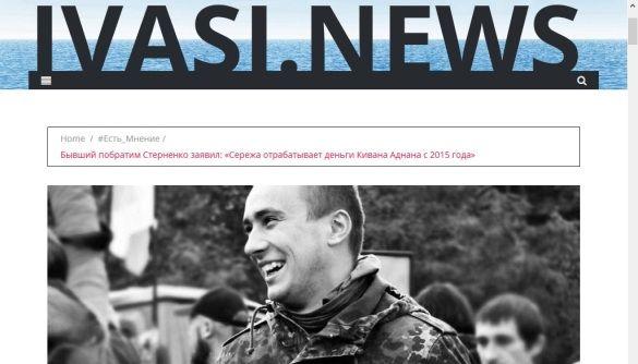 Медіачек: висновок щодо матеріалу інтернет-видання ivasi.news