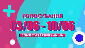 Почалося голосування за креативну кампанію української культури та дозвілля