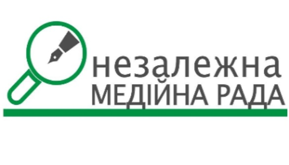 Резолюція Незалежної медійної ради щодо діяльності медіа під час президентських виборів