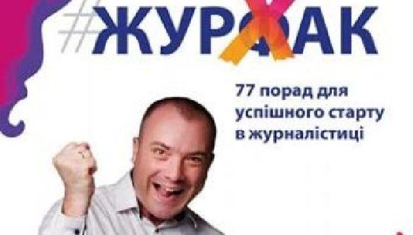 Викладач Острозької академії випустив безкоштовну електронну книгу для майбутніх журналістів