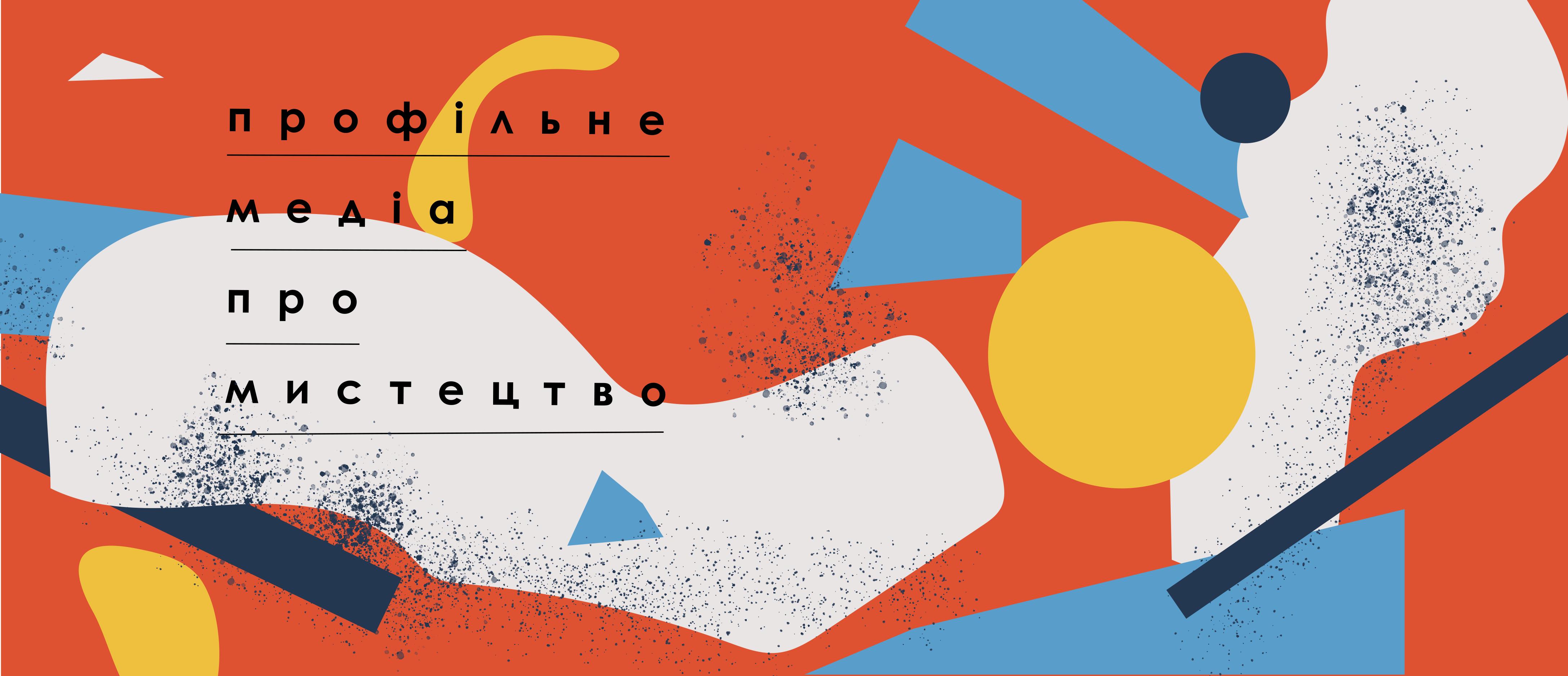 В Україні відкрили нове медіа про мистецтво