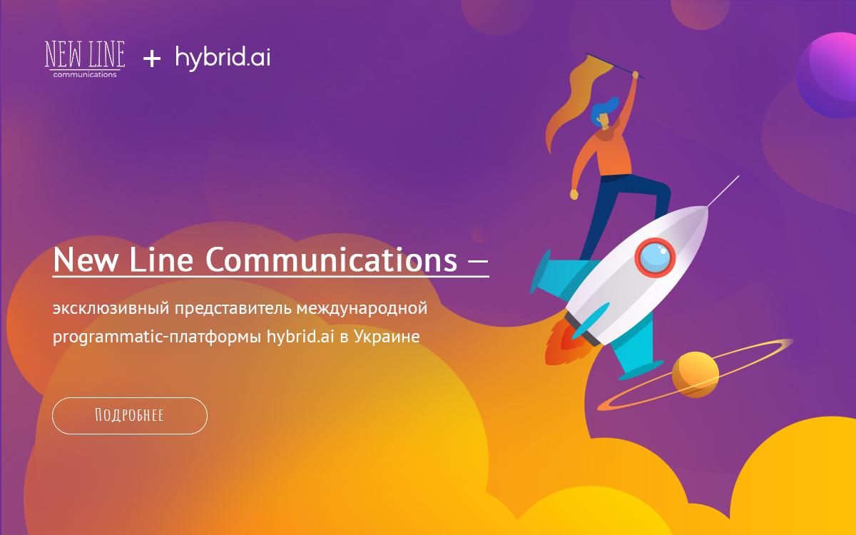 Реклама. Рекламное агентство NLC и международная programmatic-платформа hybrid.ai подписали договор