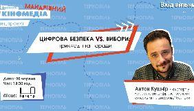 20 червня – у Тернополі лекція «Цифрова безпека vs вибори: приклади та поради»