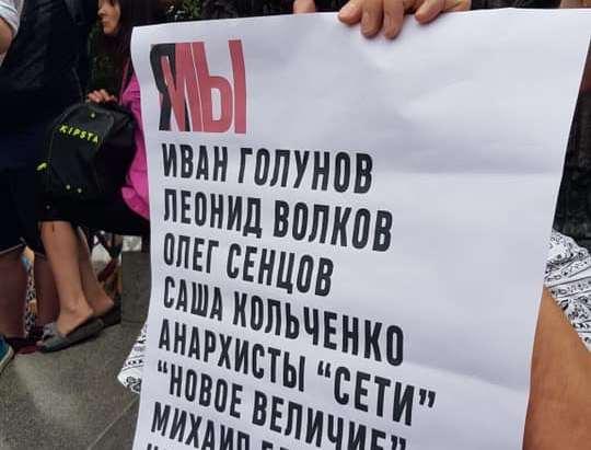 У Москві відпустили майже всіх затриманих під час маршу на підтримку Івана Голунова