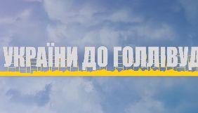 Держкіно презентувало трейлер документального фільму «З України до Голлівуду»