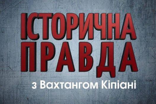 Вахтанг Кіпіані шукає новий телеканал для виходу авторської програми «Історична правда»