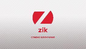 Гендиректоркою телеканалу ZIK стала Наталія Вітрук, її заступником – Данило Нікуленко