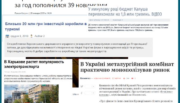 Кримінал чи економіка? Що більше цікавить українські місцеві медіа