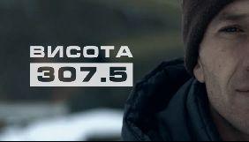 На каналі «1+1» відбудеться прем'єра документального фільму про бій у Дебальцевому