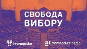 На «Громадському ТБ» і «Громадському радіо» стартує проєкт «Свобода вибору» до прийдешніх виборів