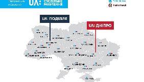 Суспільний канал «51 канал» змінив назву на «UA: Дніпро», а «Поділля-Центр» – на «UA: Поділля»