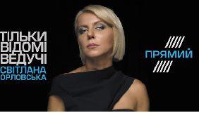 Світлана Орловська очолить Прямий канал (ФОТО)