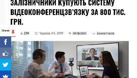 Медіачек: висновок щодо матеріалу інтернет-видання «Залізниця без корупції»