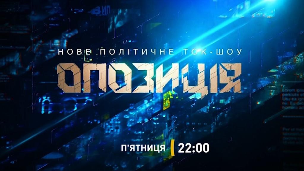 На каналі «Україна» стартує проєкт «Опозиція» з Тиграном Мартиросяном