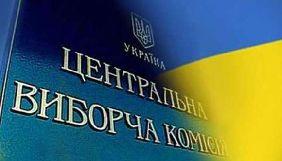ЦВК призначила номери політичним партіям на виборах до парламенту