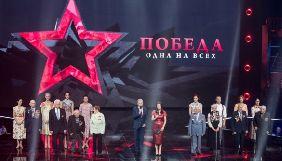 Суд скасував 4 млн грн штрафу для «Інтера» за концерт «Перемога. Одна на всіх»