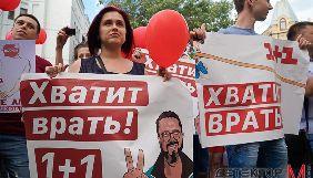 Прихильники Шарія влаштували мітинг біля каналу «1+1» (ФОТО, ДОПОВНЕНО)