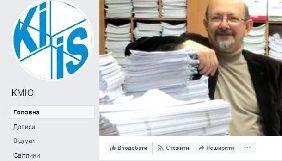 У Фейсбуці створили фейкову сторінку КМІС, що публікує фальшиву соціологію