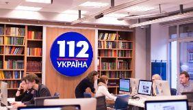 Канал «112 Україна» повідомив, що звернувся до СБУ через запланований мітинг під його будівлею