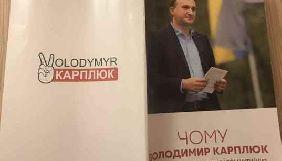 Мажоритарник Володимир Карплюк замовив реклами на національному ТБ на 9 млн гривень