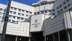 КСУ визнав закон про декомунізацію конституційним (ДОПОВНЕНО)