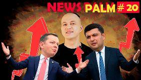 «Україна» «обирає» Гройсмана та Ляшка, Олівер Стоун екранізує Медведчука та Путіна. «Ньюспалм» №20