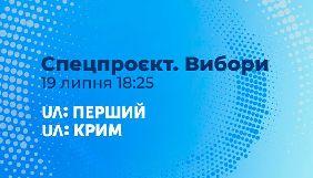Перед днем тиші на Суспільному вийде спецпроєкт «Вибори» з Данилом Мокриком та Інною Москвіною