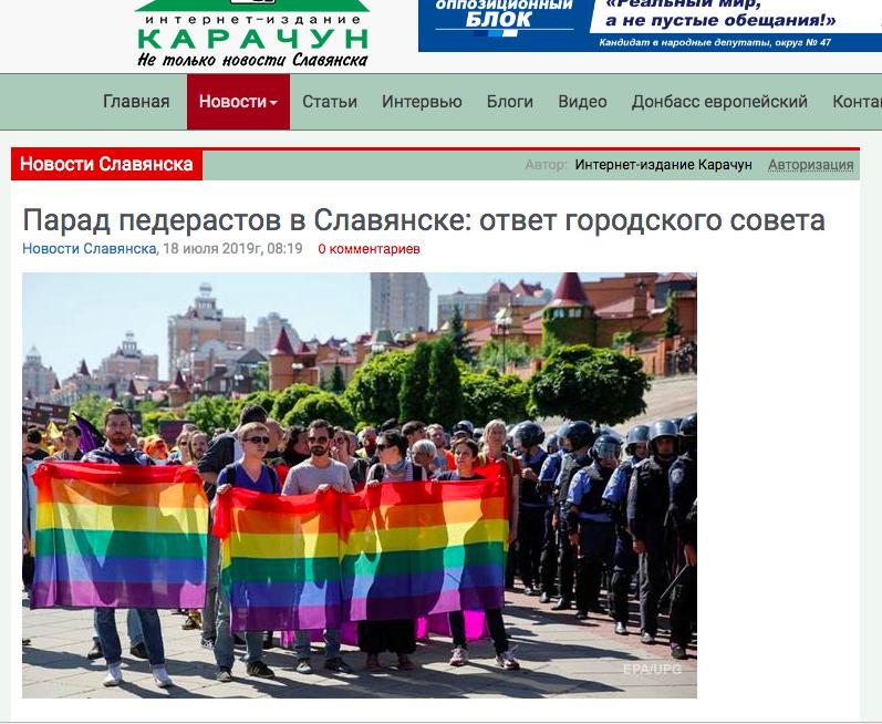 КЖЕ засудила використання мови ворожнечі в інтернет-виданні «Карачун» через публікацію про ЛГБТ