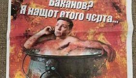 Видавець газети з карикатурою про Зеленського подав у поліцію заяву про перешкоджання журналістській діяльності