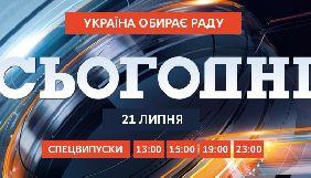 «Україна» в день виборів покаже спецвипуски програми «Сьогодні»
