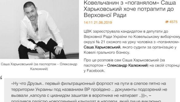 Медіачек: висновок щодо матеріалу інтернет-видання «Район.in.ua»