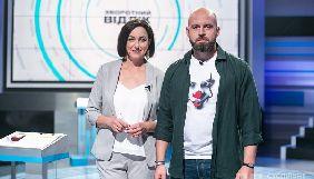 На «UA: Перший» повертається ток-шоу «Зворотний відлік»