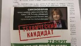 У «день тиші» проти кандидатів у Дніпрі поширювали газету з «чорним піаром»