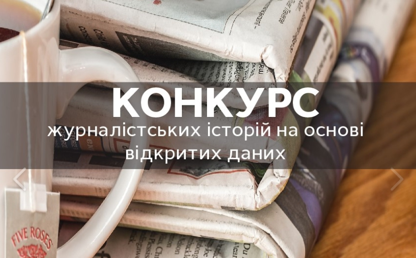 До 30 вересня - відбір на Всеукраїнський конкурс журналістських історій на основі відкритих даних