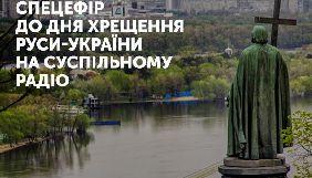 «Українське радіо» до Дня хрещення Руси-України транслюватиме літургію, ходу та тематичні програми