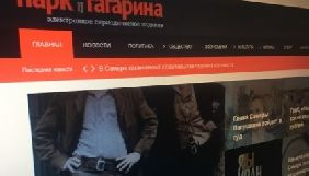 У Самарі прокуратура порушила справу проти видання «Парк Гагаріна» через публікації про  «Відкриту Росію»