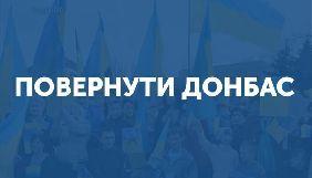 Від Маріуполя до Станиці Луганської: хто і як створює телепроєкт «Повернути Донбас»