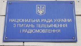 Парламент не розглянув жодного річного звіту Нацради за 2014-2018 роки
