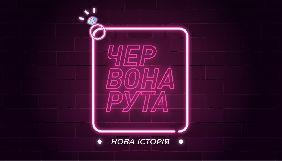 Film.ua зніме романтичну комедію «Червона рута. Нова історія»
