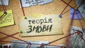 Як «Теорія змови» на ICTV російську «Военную тайну» клонувала