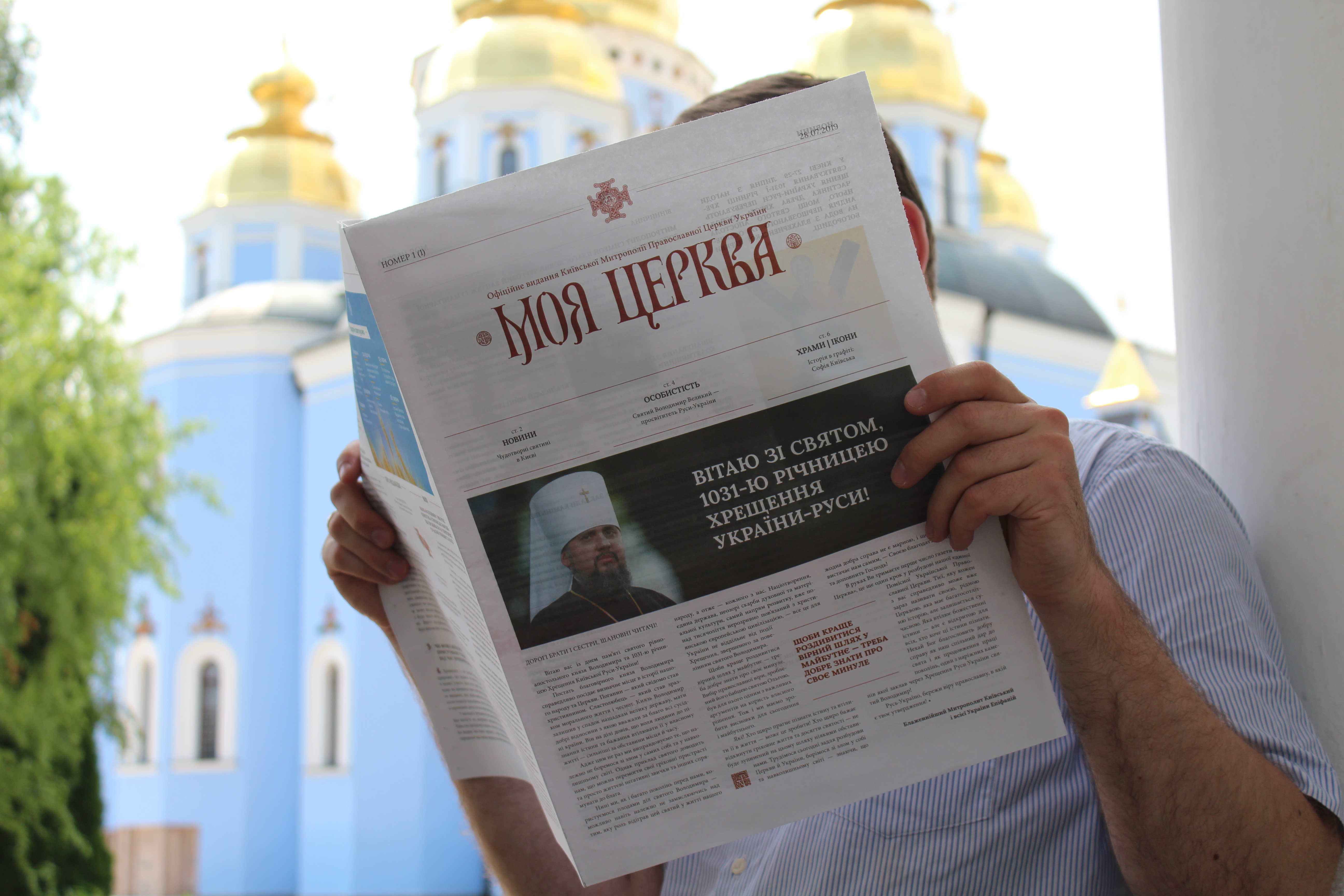 У ПЦУ з'явилася офіційна газета «Моя Церква»