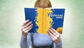 Оголошено конкурс на посаду Уповноваженого із захисту державної мови