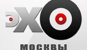 Головний редактор «Эха Москвы» розповів «Стране.ua» про бажання відкрити представництво в Києві (ДОПОВНЕНО)