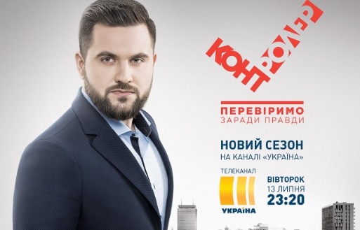 Канал «Україна» покаже новий сезон проєкту «Контролер»